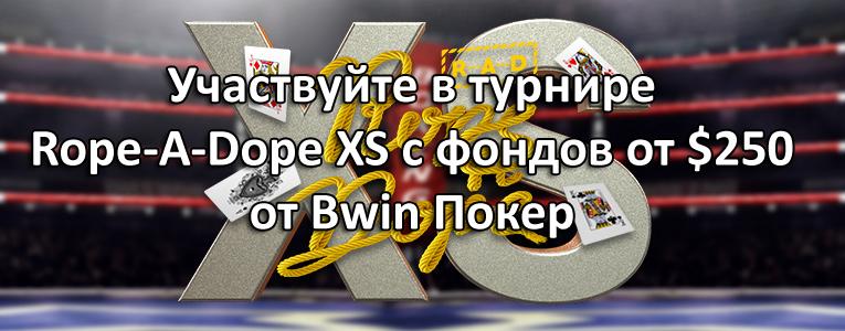 Участвуйте в турнире Rope-A-Dope XS с фондов от $250 от Bwin Покер