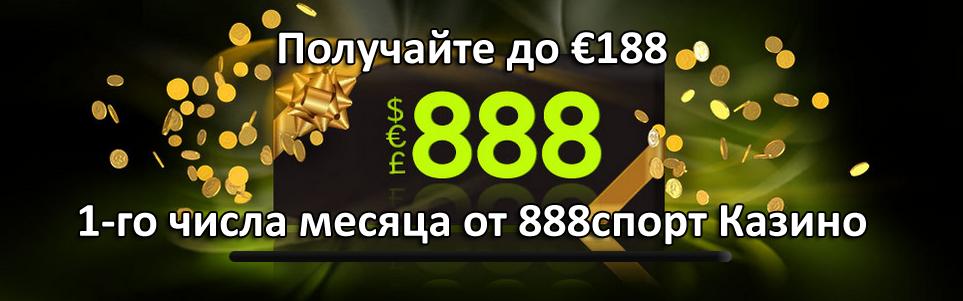 Получайте до €188 1-го числа месяца от 888спорт Казино