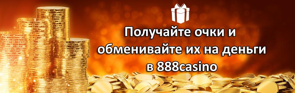 Получайте очки и обменивайте их на деньги в 888casino