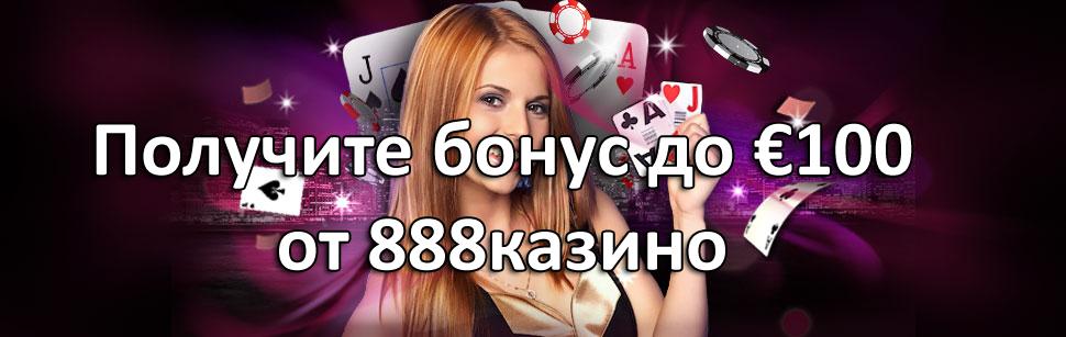 Получите бонус до €100 от 888казино