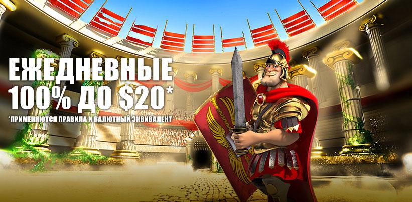 Получите бонус до $20 в играх от William Hill