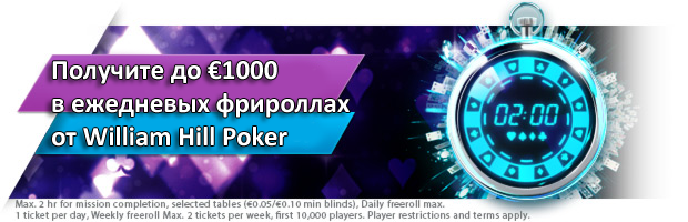 Получите до €1000 в ежедневых фрироллах от William Hill Poker