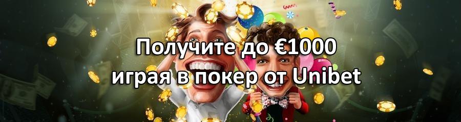 Получите до €1000 играя в покер от Unibet