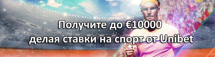 Получите до €10000 делая ставки на спорт от Unibet