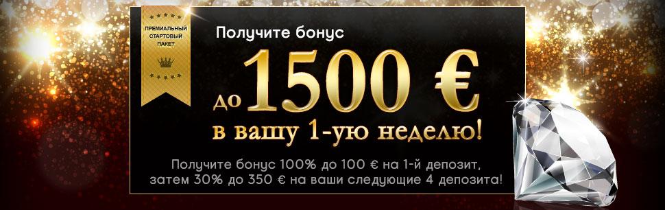 Получите до €1500 в 1-ую неделю игры от 888спорт
