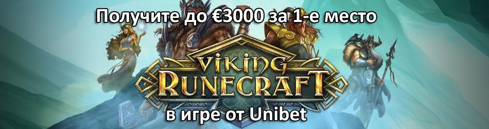 Получите до €3000 за 1-е место в игре от Unibet