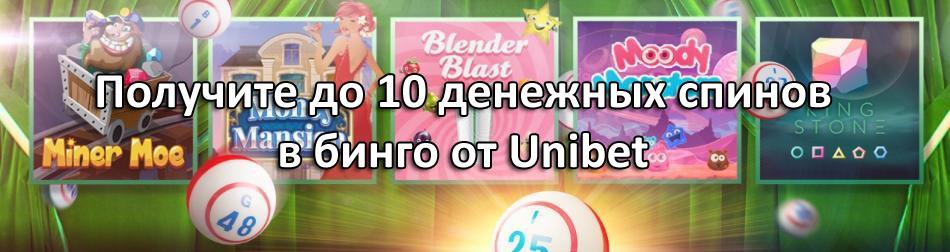 Получите до 10 денежных спинов в бинго от Unibet