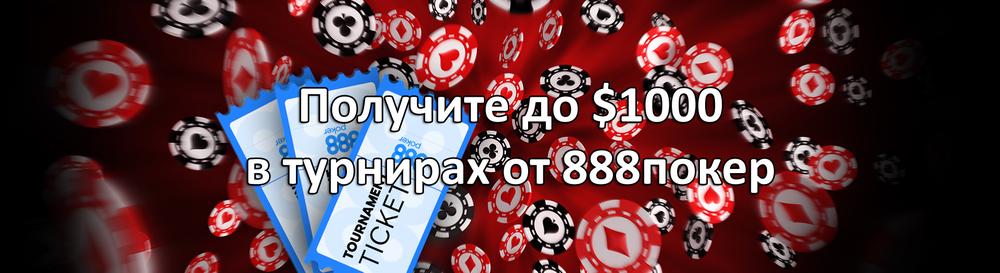 Получите до $1000 в турнирах от 888покер