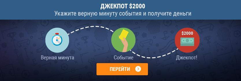 Получите до $1250 за правильный прогноз в футболе от Pari Match