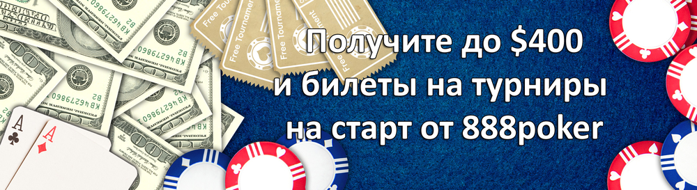 Получите до $400 и билеты на турниры на старт от 888poker