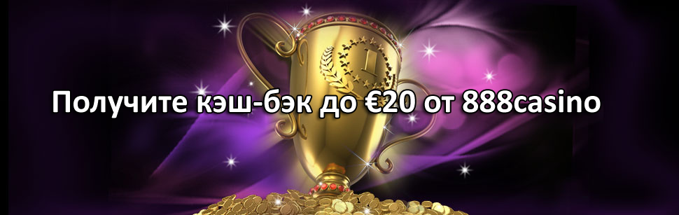 Получите кэш-бэк до €20 от 888casino