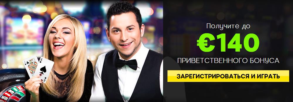 Получите приветственный бонус до €140 от 888sport Casino