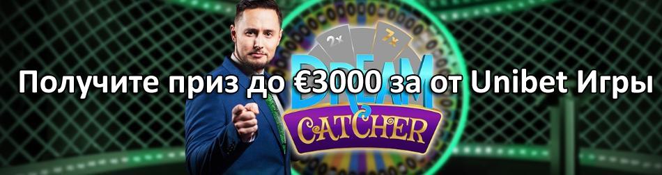 Получите приз до €3000 за от Unibet Игры
