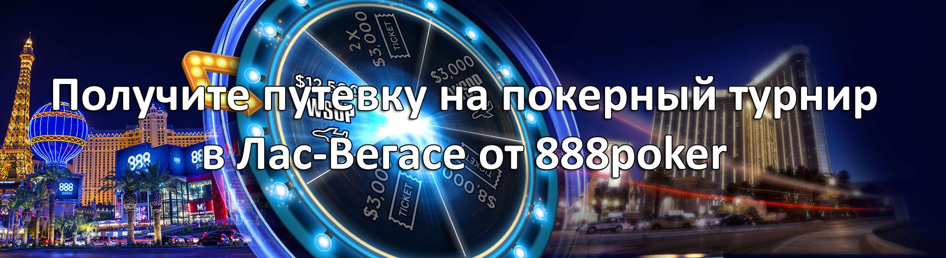 Получите путевку на покерный турнир в Лас-Вегасе от 888poker