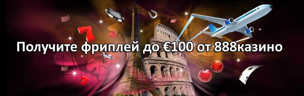 Получите фриплей до €100 от 888казино