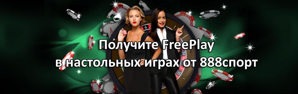 Получите FreePlay в настольных играх от 888спорт