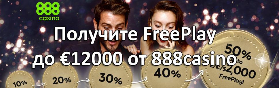 Получите FreePlay до €12000 от 888casino