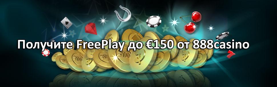 Получите FreePlay до €150 от 888casino
