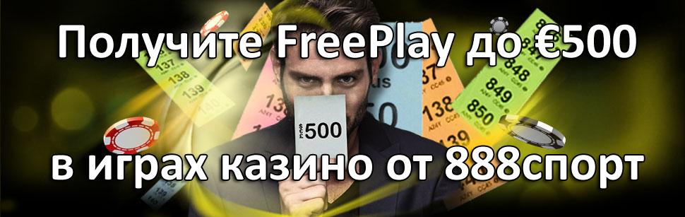 Получите FreePlay до €500 в играх казино от 888спорт