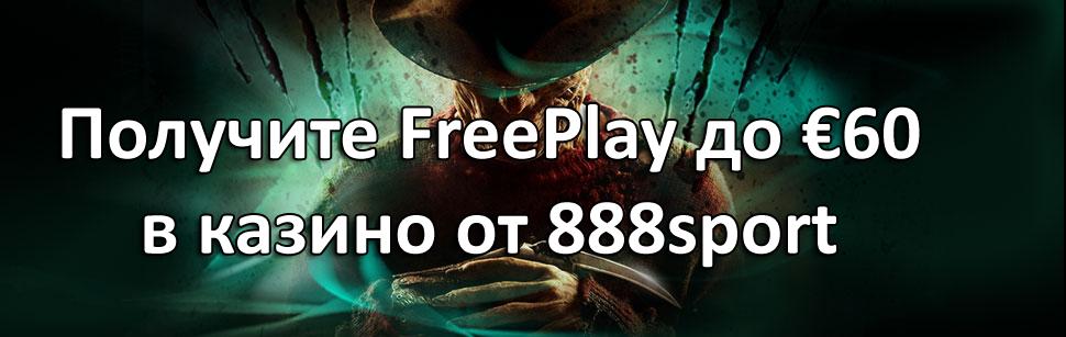 Получите FreePlay до €60 в казино от 888sport