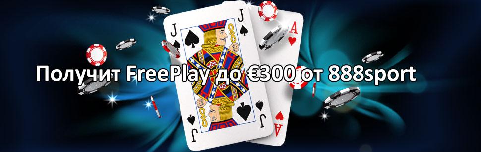 Получит FreePlay до €300 от 888sport