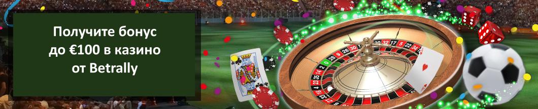 Получите бонус до €100 в казино от Betrally