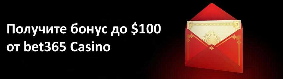 Получите бонус до $100 от bet365 Casino
