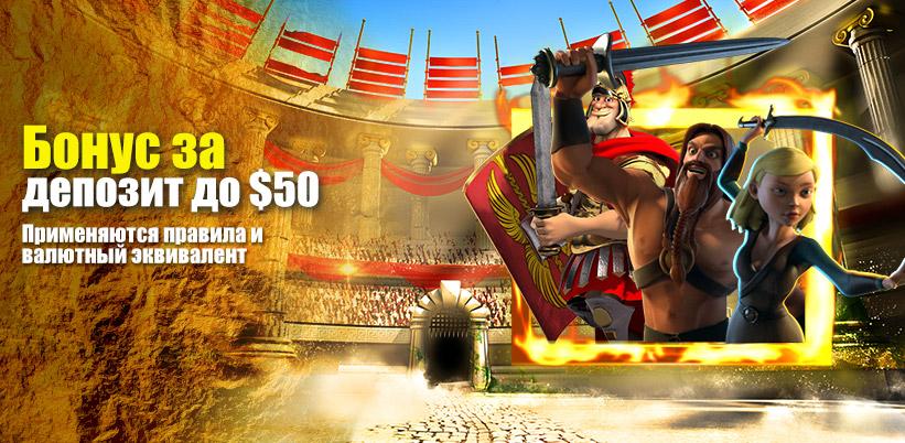 Получите бонус до $250 за депозит в играх от William Hill