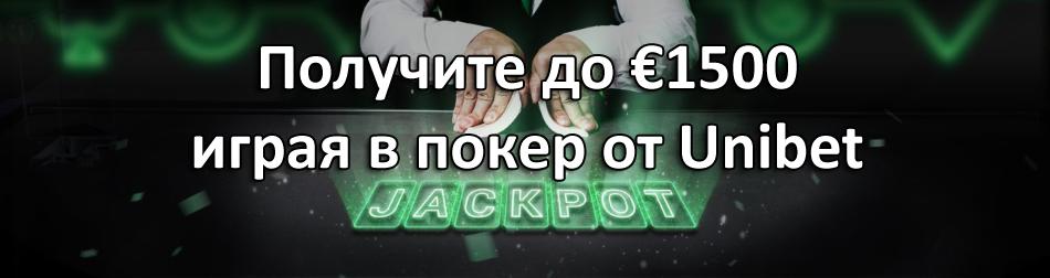 Получите до €1500 играя в покер от Unibet