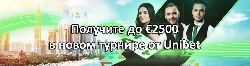 Получите до €2500 в новом турнире от Unibet