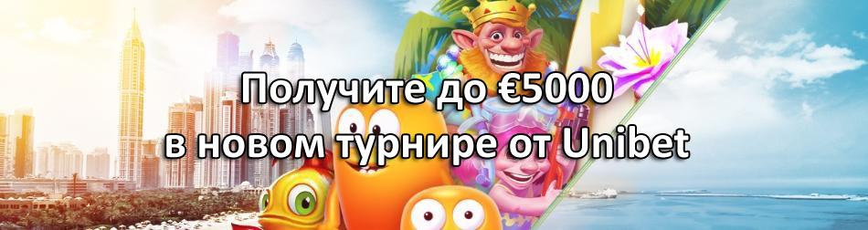Получите до €5000 в новом турнире от Unibet