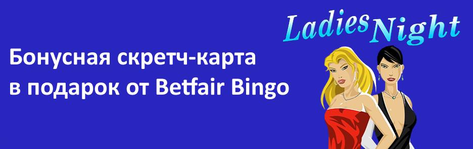 Бонусная скретч-карта в подарок от Betfair Bingo