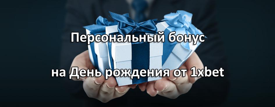Персональный бонус на День рождения от 1xbet