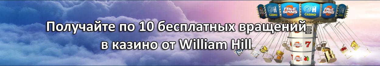 Получайте по 10 бесплатных вращений в казино от William Hill
