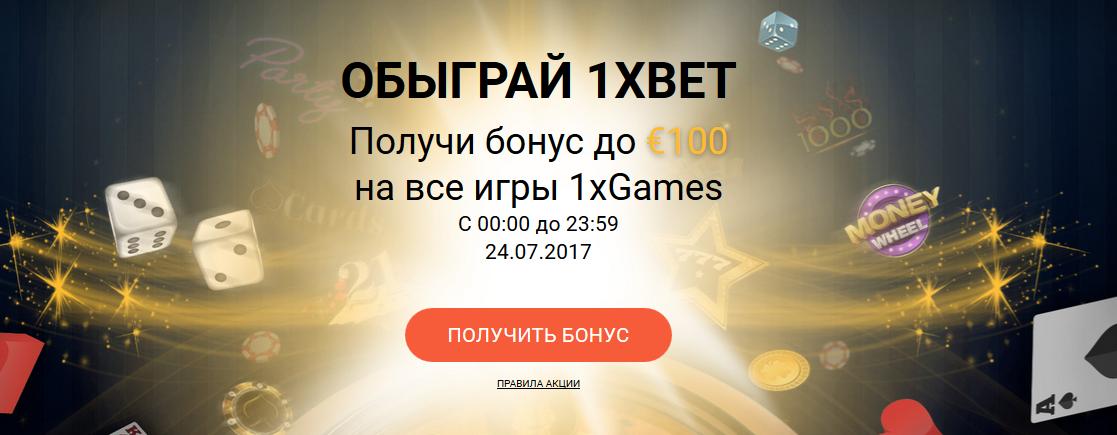 Получите бонус до $100 в играх от 1xBet