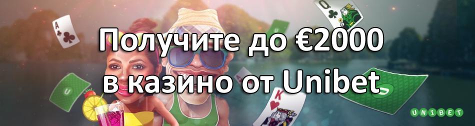 Получите до €2000 в казино от Unibet