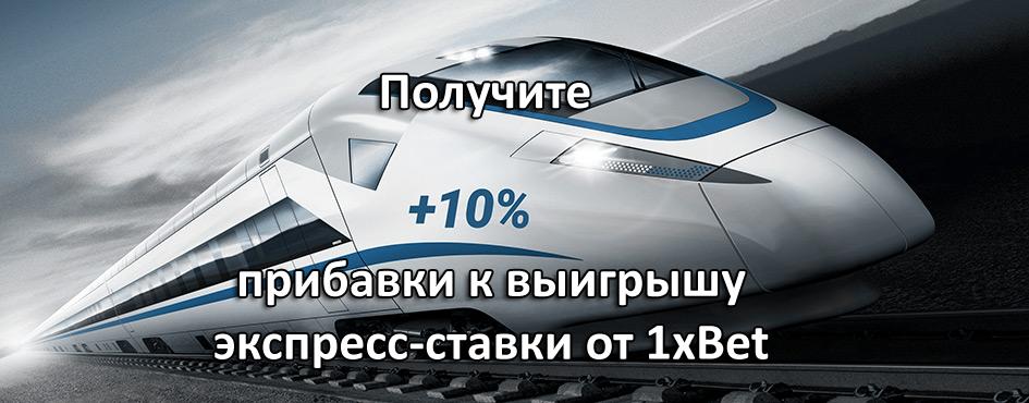 Получите 10% прибавки к выигрышу экспресс-ставки от 1xBet