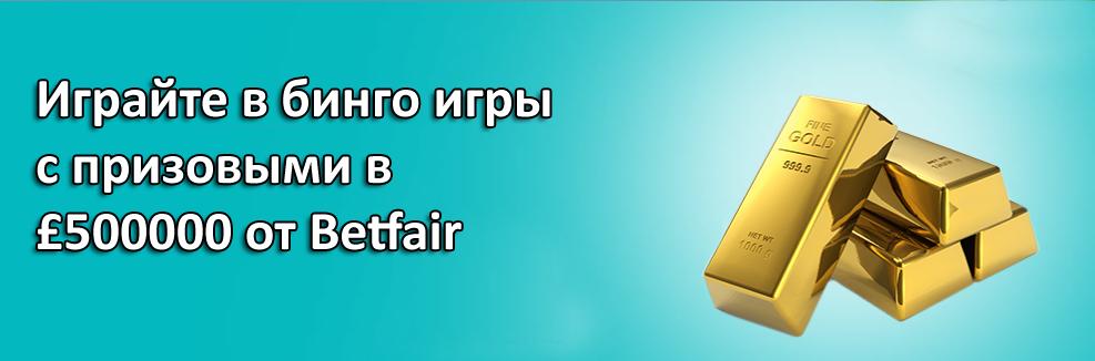 Играйте в бинго игры с призовыми в £500000 от Betfair