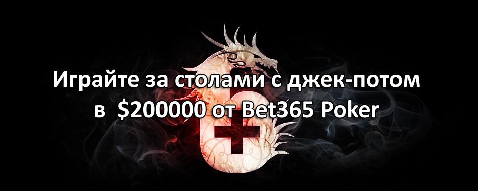 Играйте за столами с джек-потом в $200000 от Bet365 Poker