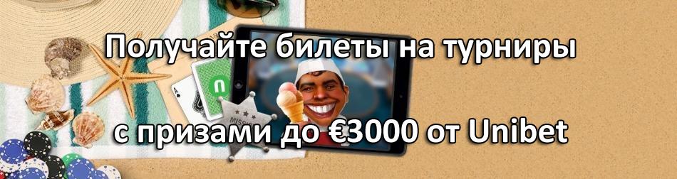 Получайте билеты на турниры с призами до €3000 от Unibet