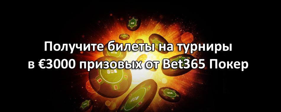 Получите билеты на турниры в €3000 призовых от Bet365 Покер