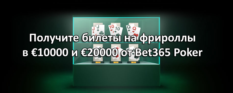 Получите билеты на фрироллы в €10000 и €20000 от Bet365 Poker