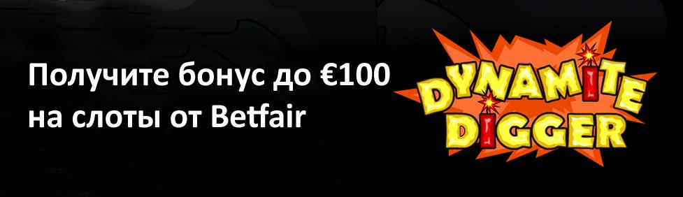 Получите бонус до €100 на слоты от Betfair