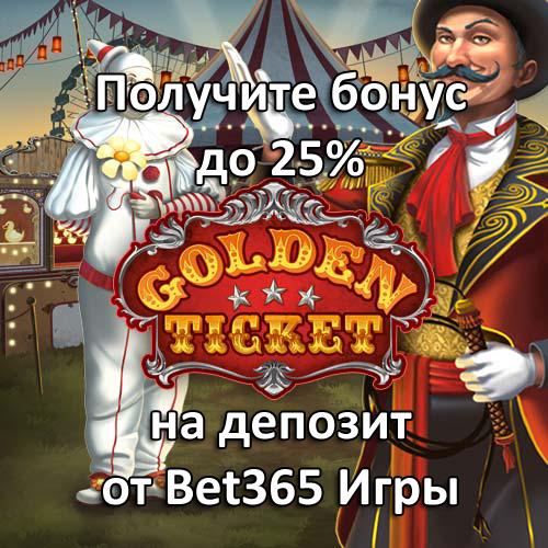 Получите бонус до 25% на депозит от Bet365 Игры