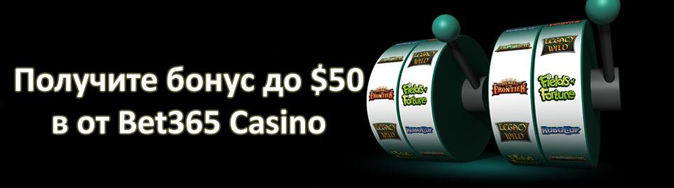 Получите бонус до $50 в от Bet365 Casino