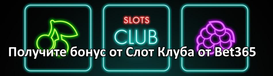 Получите бонус от Слот Клуба от Bet365