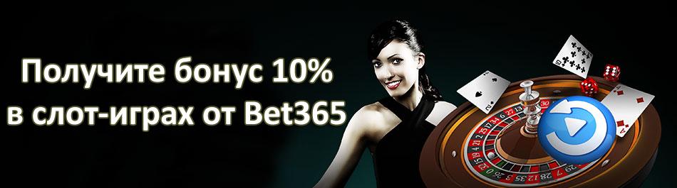 Получите бонус 10% в слот-играх от Bet365
