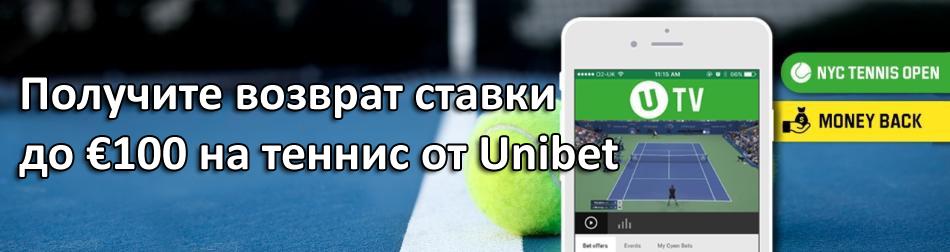Получите возврат ставки до €100 на теннис от Unibet