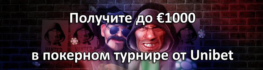 Получите до €1000 в покерном турнире от Unibet
