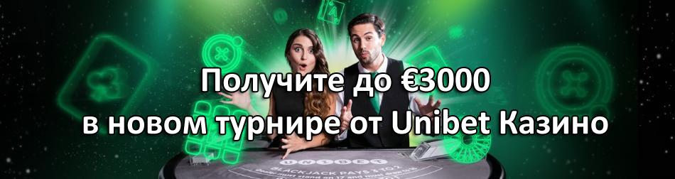 Получите до €3000 в новом турнире от Unibet Казино